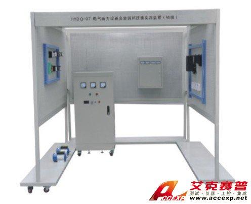 电气照明设备安装调试技能实训装置