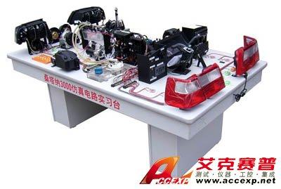 桑塔纳3000型汽车电器电路实习台