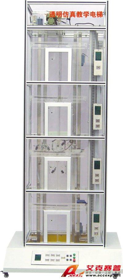 701型四层透明仿真教学电梯