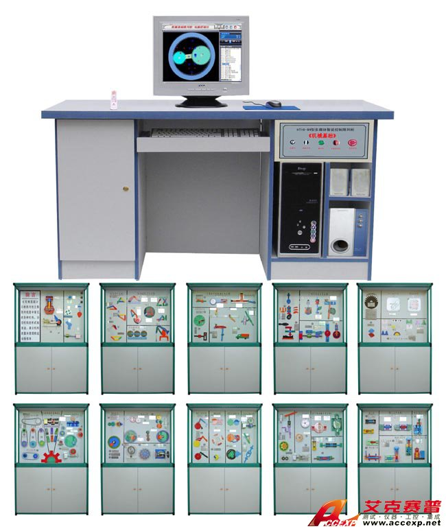 TSI 10-91型多媒体智能控制《机械基础》陈列柜是根据大中专院校、职业学校的教学大纲设计的机械陈列柜,《机械基础》电化教学设备。陈列柜共分十个柜和一个电脑控制台,进行多媒体声控同步解说演示。柜内91件模型均采用动画图像由PC机电脑控制顺序或任选运行每个柜模型动作